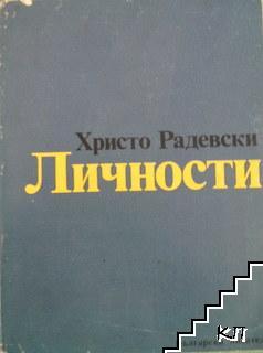 Личности. Книга 3