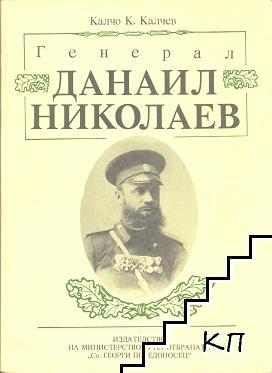 Генерал Данаил Николаев