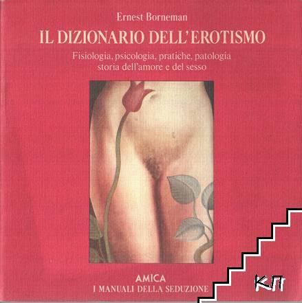 Il dizionario dell'erotismo