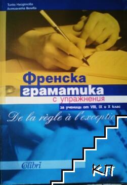 Френска граматика с упражнения за 8.-10. клас