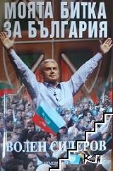 Моята битка за България