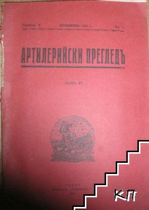 Артилерийски прегледъ. Кн. 7 / декемврий 1931