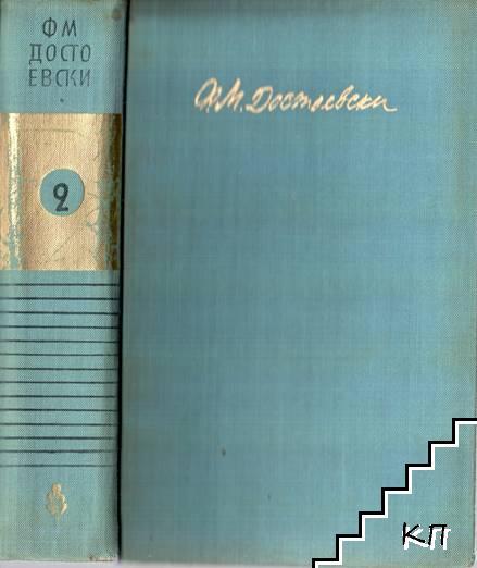 Събрани съчинения в десет тома. Том 2: Произведения 1848-1859