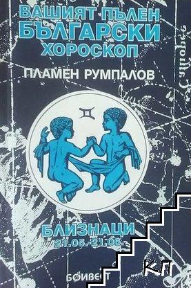 Вашият пълен български хороскоп 1996 г. Близнаци 21.05.-21.06