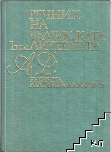 Речник на българската литература. Том 1: А-Д