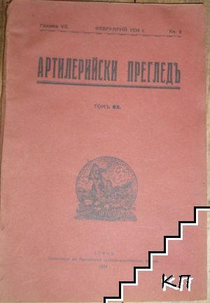 Артилерийски прегледъ. Кн. 9 / февруарий 1934