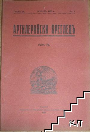 Артилерийски прегледъ. Кн. 1 / априлъ 1935