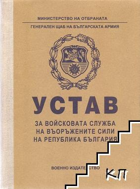 Устав за войсковата служба на въоръжените сили на Република България