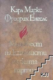 Манифест на Комунистическата партия