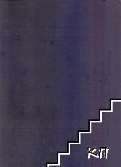 Списание на Българското инженерно-архитектно дружество. Бр. 1-24 / 1920-1922