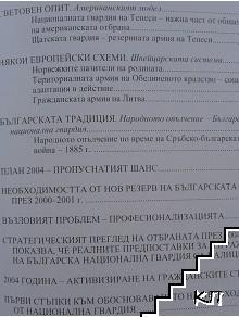 Българската национална гвардия (Допълнителна снимка 1)