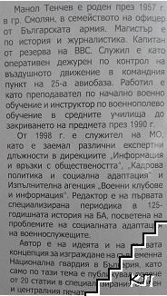 Българската национална гвардия (Допълнителна снимка 2)