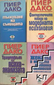 Пиер Дако. Комплект от 4 книги