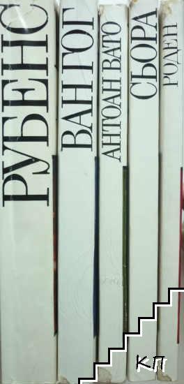 """Издателство """"Български художник"""". Комплект от 5 книги"""