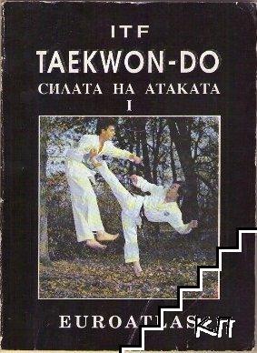 Таекуон-до. Силата на атаката