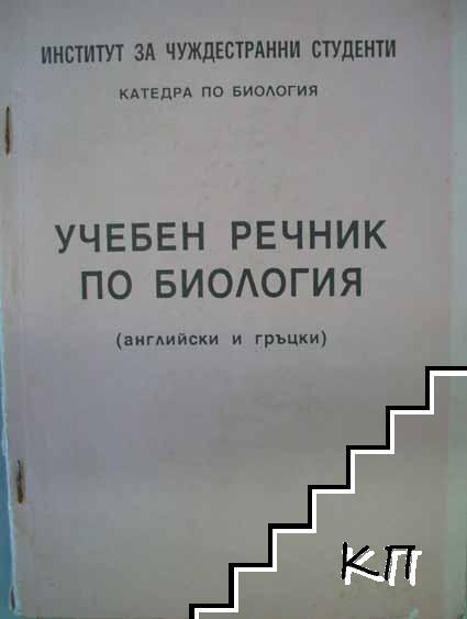 Учебен речник по биология