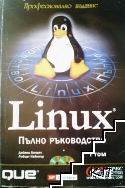 Linux. Пълно ръководство. Том 1