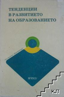 """Тенденции в развитието на образованието. Том 3: Избрани статии от списание """"Перспективи"""" - издание на ЮНЕСКО"""