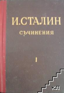 Съчинения. Том 1