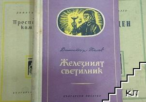 Железният светилник / Преспанските камбани / Илинден