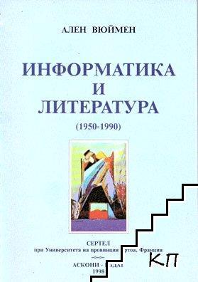 Информатика и литература
