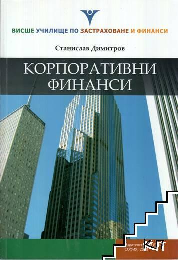 Корпоративни финанси