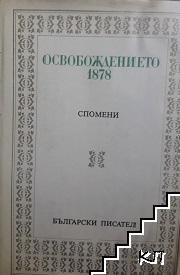 Освобождението 1878