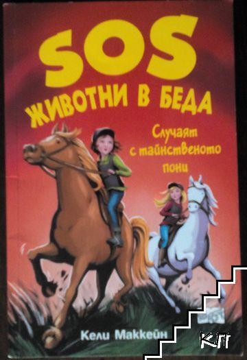 SOS. Животни в беда: Случаят с тайнственото пони