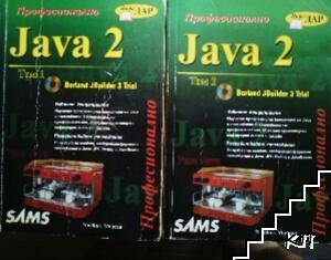 Професионално Java 2. Том 1-2