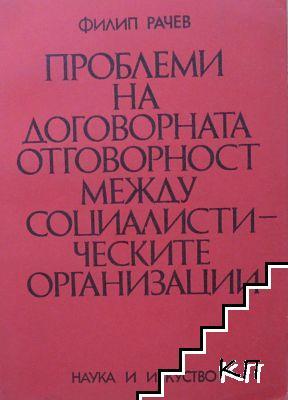 Проблеми на договорната отговорност между социалистическите организации