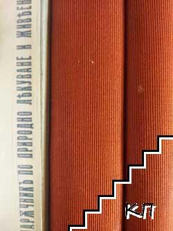 Наръчникъ по природно лекуване и живеене въ три тома. Томъ 1-3