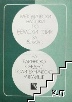Методически насоки по немски език за 8. клас на ЕСПУ