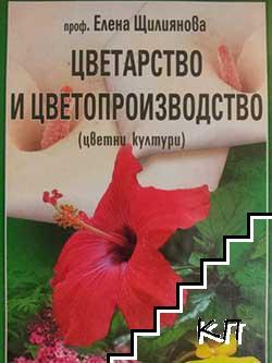 Цветарството и цветопроизводство