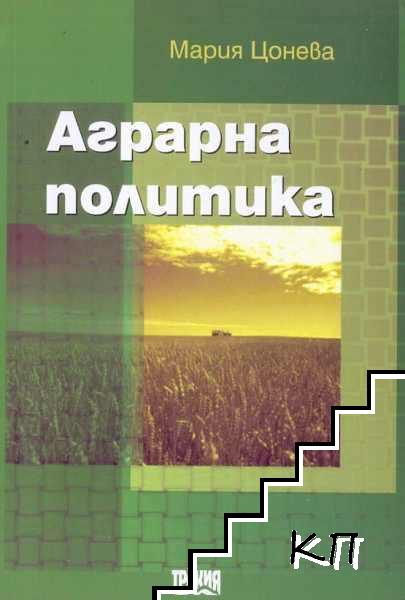 Аграрна политика