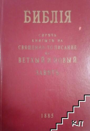 Библия, сиречь свещенното писание на Ветхый и Новый заветъ