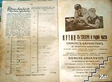 Наука за всички. Кн. 4 / 1935