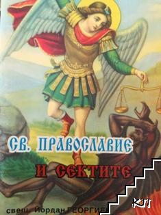 Св. Православие и сектите