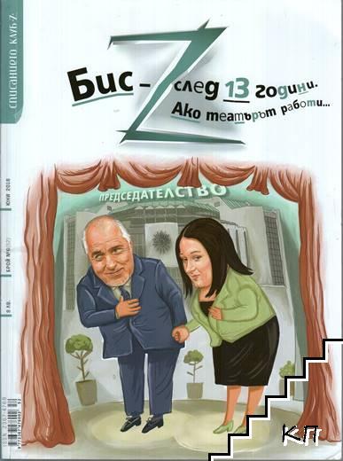 Клуб Z. Бр. 6 / 2018