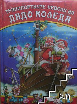 Транспортните неволи на Дядо Коледа