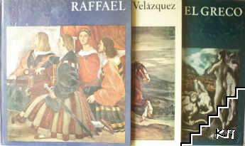 Поредица на Welt der Kunst. Комплект от 3 книги