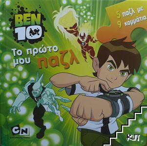 Бен Тен: Книжка с 5 пъзела с по 9 елемента