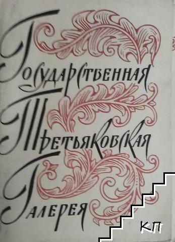Государственная Третьяковская галерия. Лот от 22 картички