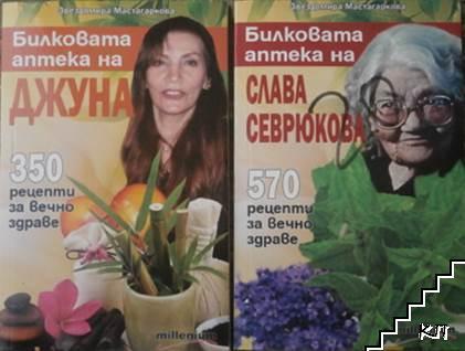 Билковата аптека на Джуна / Билковата аптека на Слава Севрюкова