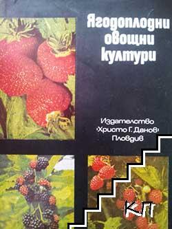 Ягодовоплодни овощни култури
