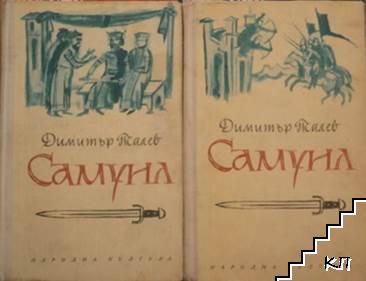 Самуил. Книга 2-3