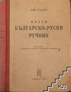 Пълен българско-руски речник