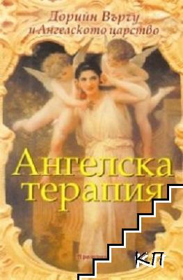 Ангелска терапия
