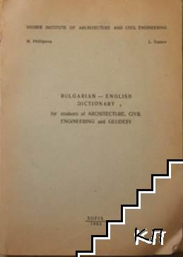 Bulgarian-English Dictionary for Students of Architecture Civil Engineering and Geodesy