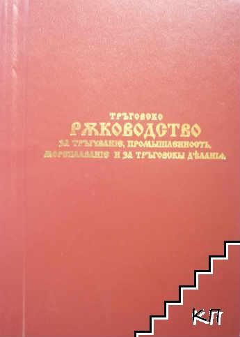 Търговско ръководство за търгуване, промишленост, мореплаване и за търговски дела 1858 г.