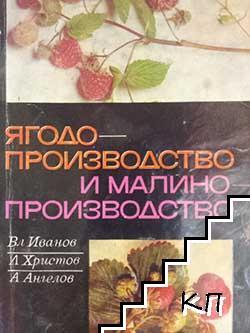 Ягодопроизводство и малинопроизводство
